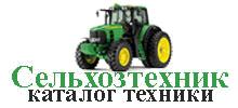 Сельхозтехника — каталог сельскохозяйственной техники и оборудования