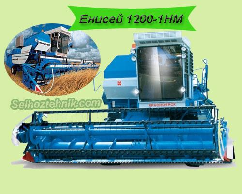 Енисей 1200 - 1 НМ