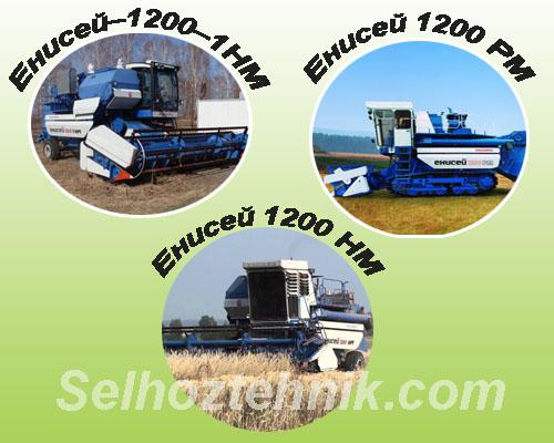 Модельный ряд комбайнов Енисей-1200