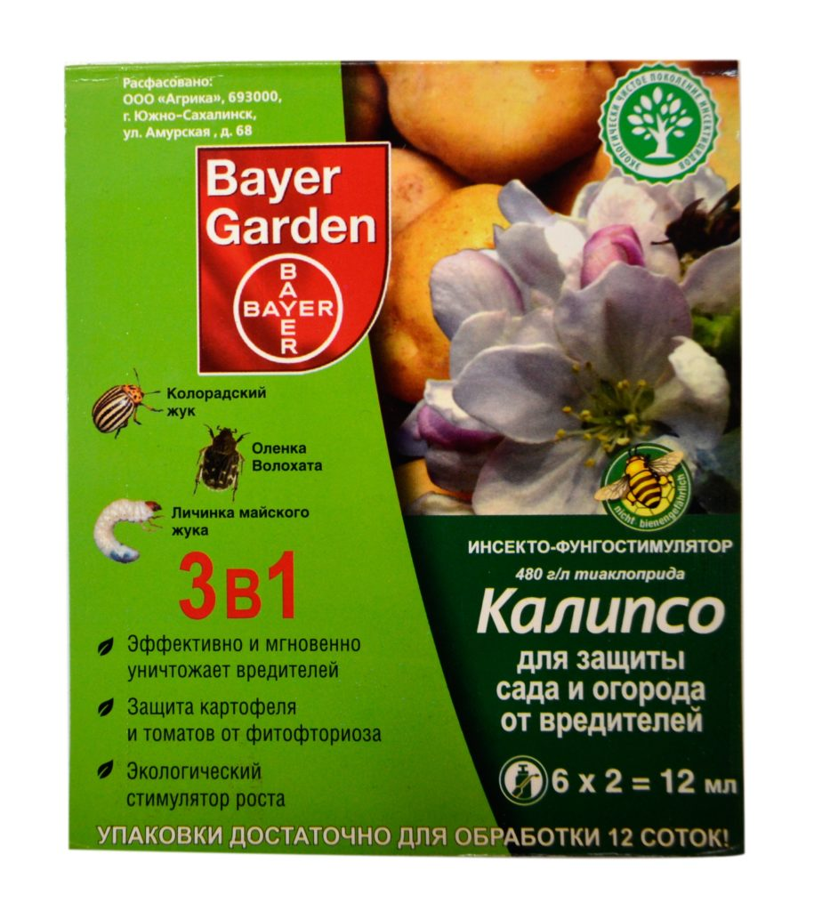 Упаковка инсектицида Калипсо