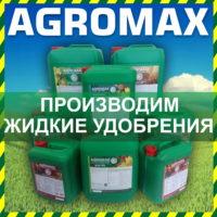 Производим КАЛИЙ 450 АГРОМАКС 35% - жидкое высококонцентрированное удобрение подкормка - К 450 г/л