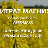 Производим НИТРАТ МАГНИЯ жидкое удобрение АГРОМАКС - Магний MgО - 135 г/л (10%), Азот N - 95 г/л