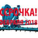 очиститель вороха ОВС-25 самопередвижная