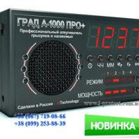 Профессиональное устройство Град А-1000 ПРО+ для отпугивания грызунов